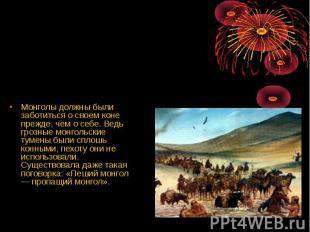 Монголы должны были заботиться о своем коне прежде, чем о себе. Ведь грозные мон