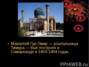 Мавзолей Гур-Эмир — усыпальница Тимура — был построен в Самарканде в 1403-1404 г