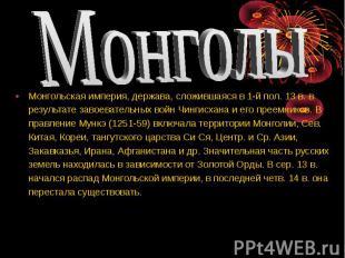 Монголы Монгольская империя, держава, сложившаяся в 1-й пол. 13 в. в результате