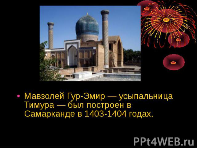 Мавзолей Гур-Эмир — усыпальница Тимура — был построен в Самарканде в 1403-1404 годах.