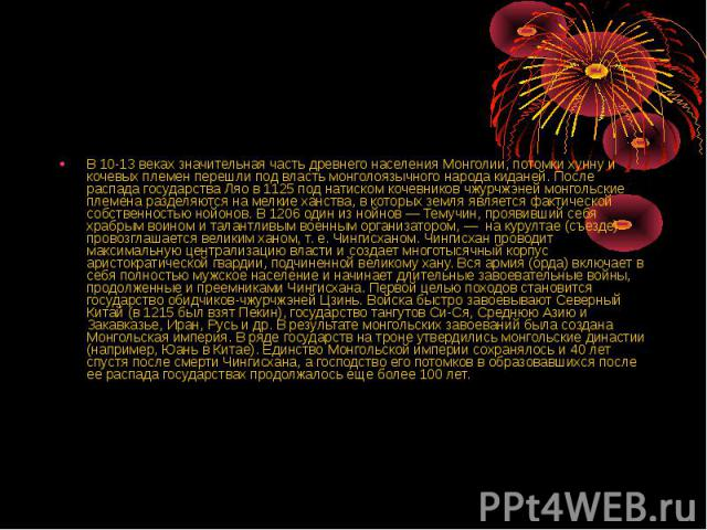 В 10-13 веках значительная часть древнего населения Монголии, потомки хунну и кочевых племен перешли под власть монголоязычного народа киданей. После распада государства Ляо в 1125 под натиском кочевников чжурчжэней монгольские племена разделяются н…