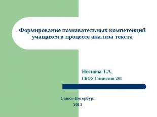 Формирование познавательных компетенций учащихся в процессе анализа текста Несно
