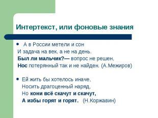 Интертекст, или фоновые знания А в России метели и сон И задача на век, а не на