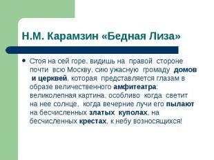 Н.М. Карамзин «Бедная Лиза» Стоя на сей горе, видишь на правой стороне почти всю