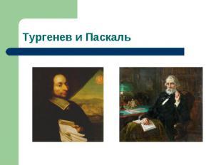 Тургенев и Паскаль