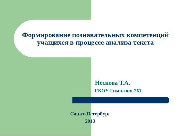 Формирование познавательных компетенций учащихся в процессе анализа текста Неснова Т.А.ГБОУ Гимназия 261