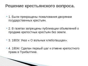 Решение крестьянского вопроса. 1. Были прекращены пожалования дворянам государст