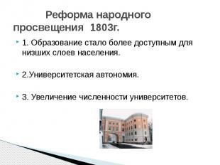 Реформа народного просвещения 1803г. 1. Образование стало более доступным для ни