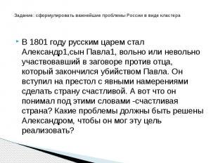 Задание: сформулировать важнейшие проблемы России в виде кластера В 1801 году ру