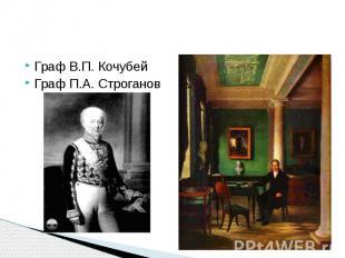 Граф В.П. КочубейГраф П.А. Строганов