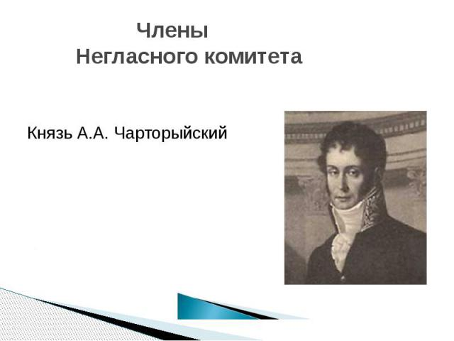 Члены Негласного комитета Князь А.А. Чарторыйский