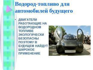 Водород-топливо для автомобилей будущего ДВИГАТЕЛИ РАБОТАЮЩИЕ НА ВОДОРОДНОМ ТОПЛ