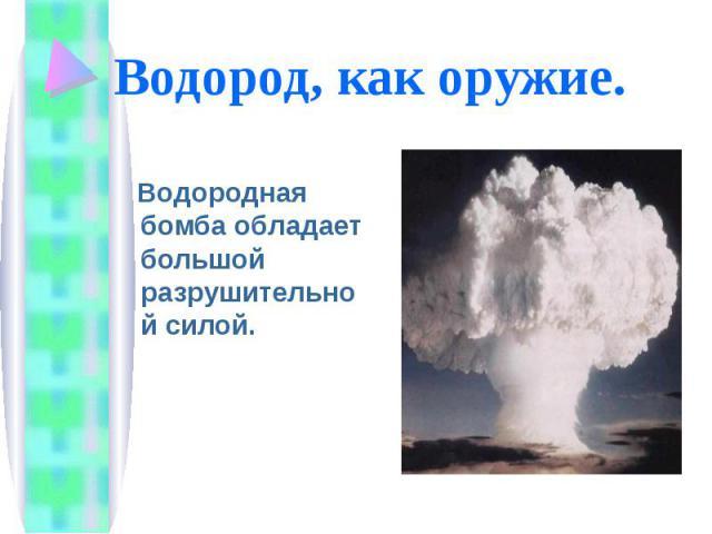 Водород, как оружие. Водородная бомба обладает большой разрушительной силой.
