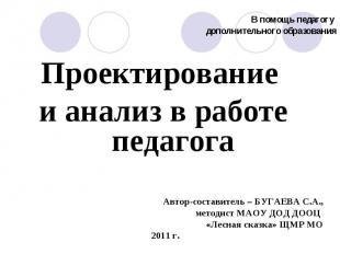 Проектирование и анализ в работе педагогаАвтор-составитель – БУГАЕВА С.А.,методи