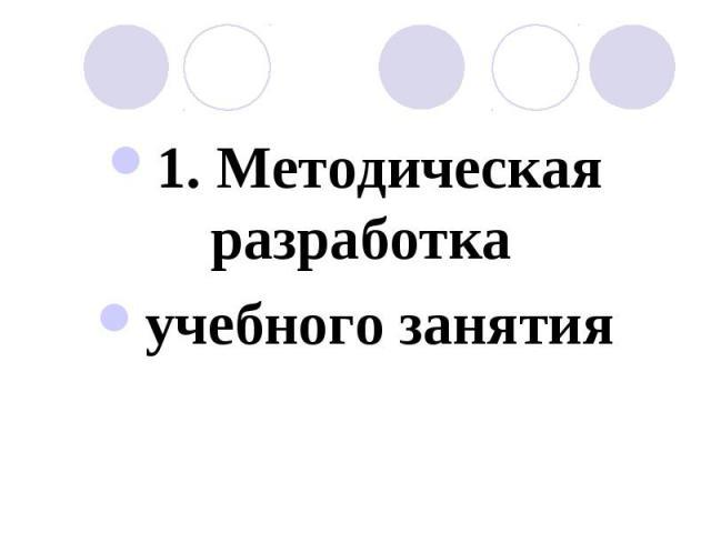 1. Методическая разработка учебного занятия