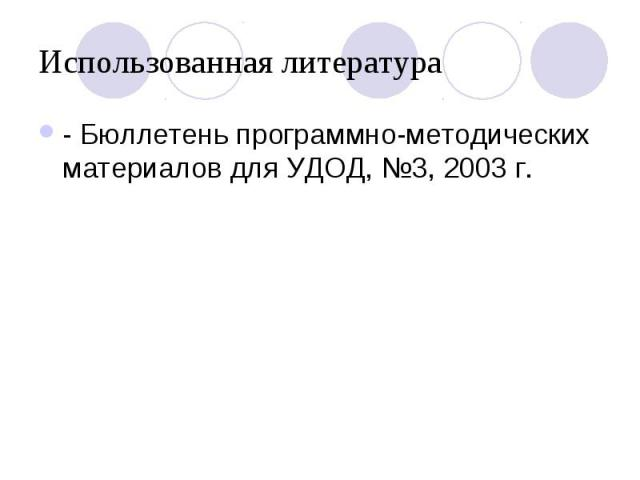 Использованная литература - Бюллетень программно-методических материалов для УДОД, №3, 2003 г.