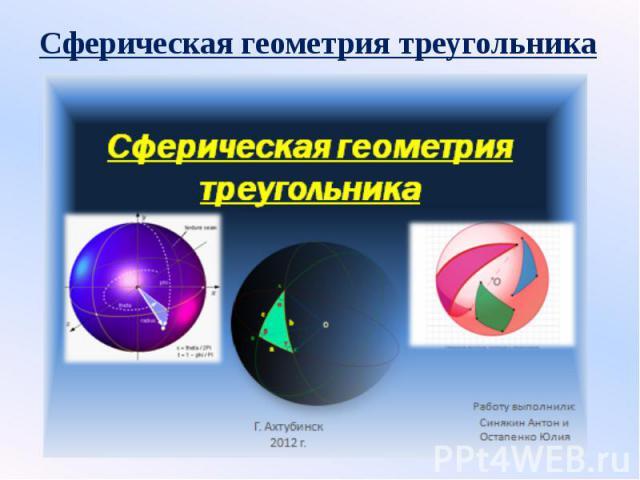 Сферическая геометрия треугольника