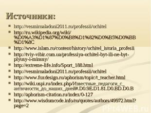 Источники: http://vesmirnaladoni2011.ru/professii/uchitelhttp://ru.wikipedia.org