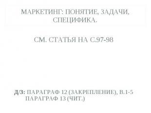 МАРКЕТИНГ: понятие, задачи, специфика. См. статья на с.97-98д/з: параграф 12 (за