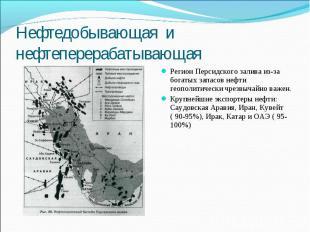 Нефтедобывающая и нефтеперерабатывающая Регион Персидского залива из-за богатых