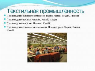 Текстильная промышленность Производство хлопчатобумажной ткани: Китай, Индия, Яп