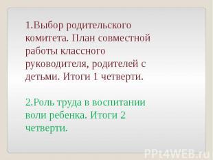 1.Выбор родительского комитета. План совместной работы классного руководителя, р