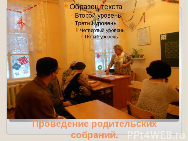 Проведение родительских собраний.