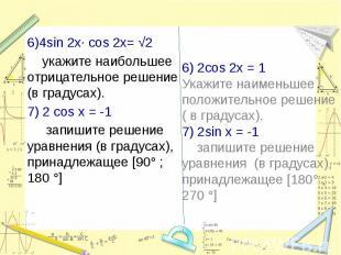 6)4sin 2x∙ cos 2x= √2 укажите наибольшее отрицательное решение (в градусах).7) 2