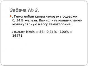 Задача № 2. . Гемоглобин крови человека содержит 0, 34% железа. Вычислите минима