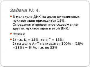Задача № 4. В молекуле ДНК на долю цитозиновых нуклеотидов приходится 18%. Опред