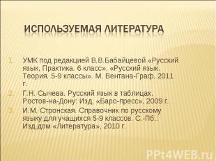 УМК под редакцией В.В.Бабайцевой «Русский язык, Практика. 6 класс», «Русский язы