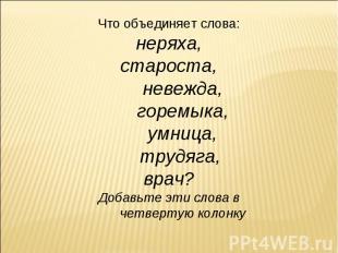 Что объединяет слова: неряха, староста, невежда, горемыка, умница, трудяга, врач