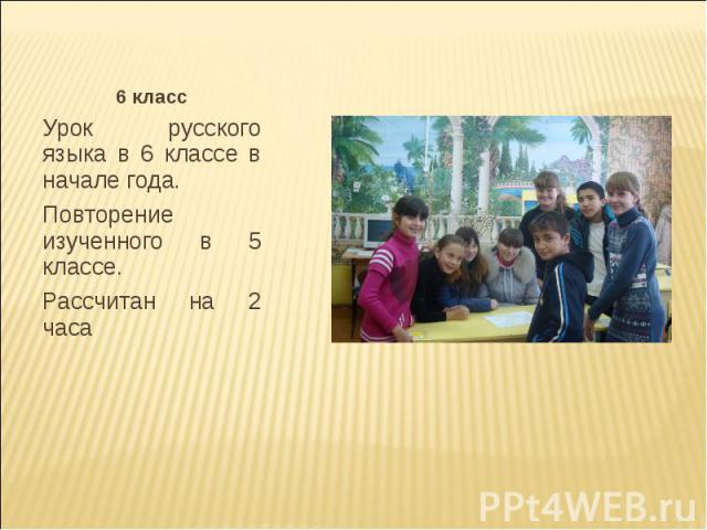6 класс Урок русского языка в 6 классе в начале года. Повторение изученного в 5 классе. Рассчитан на 2 часа