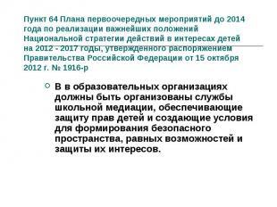 Пункт 64 Плана первоочередных мероприятий до 2014 года по реализации важнейших п