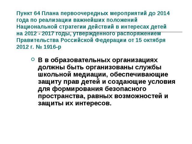 Пункт 64 Плана первоочередных мероприятий до 2014 года по реализации важнейших положений Национальной стратегии действий в интересах детей на 2012 - 2017 годы, утвержденного распоряжением Правительства Российской Федерации от 15 октября 2012 г. № 19…
