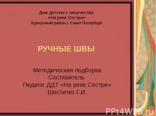 Дом детского творчества «На реке Сестре» Курортный район г. Санкт-ПетербургРУЧНЫ