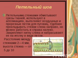 Петельный шов Петельными стежками обметывают срезы тканей, используют в аппликац