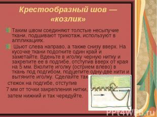 Крестообразный шов — «козлик» Таким швом соединяют толстые несыпучие ткани, подш