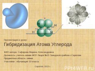 Презентация к уроку: Гибридизация Атома Углерода ФИО автора: Сафарова Марина Але