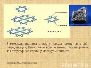В молекуле графита атомы углерода находятся в sp2- гибридизации. Бензольное коль