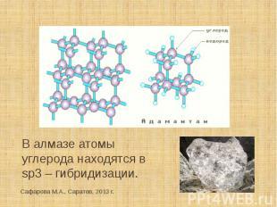 В алмазе атомы углерода находятся в sp3 – гибридизации.