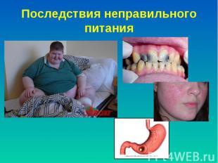 Последствия неправильного питания
