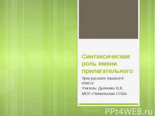 Синтаксическая роль имени прилагательного Урок русского языка в 6 классеУчитель:
