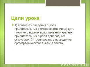 Цели урока: 1) повторить сведения о роли прилагательных в словосочетании; 2) дат