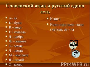 Словенский язык и русский едино есть А– аз Б – букиВ – ведиГ – глагольД – доброЖ