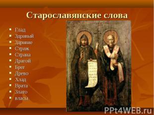 Старославянские слова ГладЗдравыйЗдравиеСтражСтранаДрагойБрегДревоХладВратаЗлато