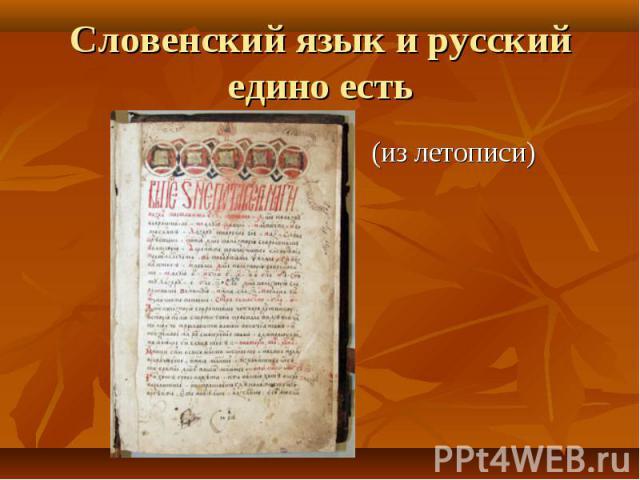 Словенский язык и русский едино есть (из летописи)
