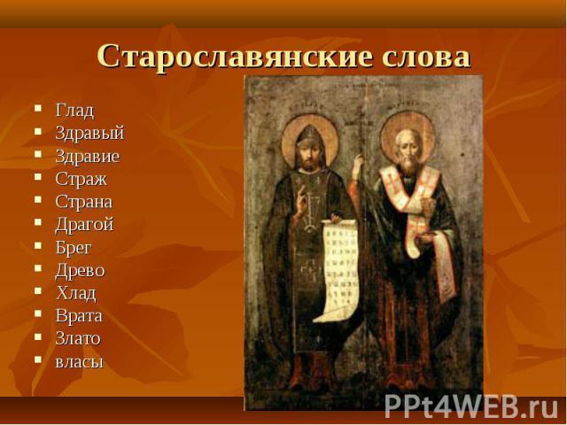 Старославянские слова ГладЗдравыйЗдравиеСтражСтранаДрагойБрегДревоХладВратаЗлатовласы