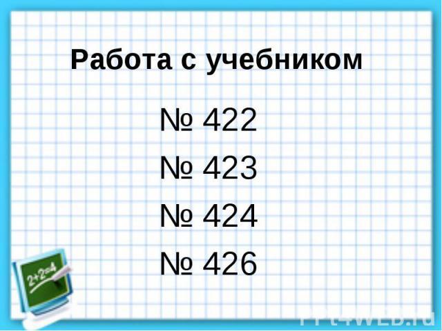 Работа с учебником № 422№ 423№ 424№ 426