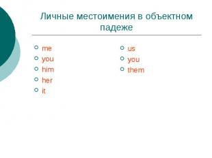 Личные местоимения в объектном падеже meyouhimheritusyouthem